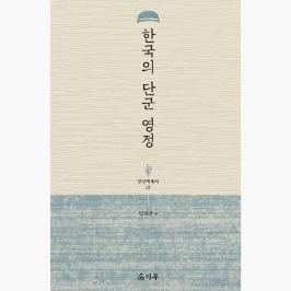 [5%적립] 한국의 단군 영정 - 임채우