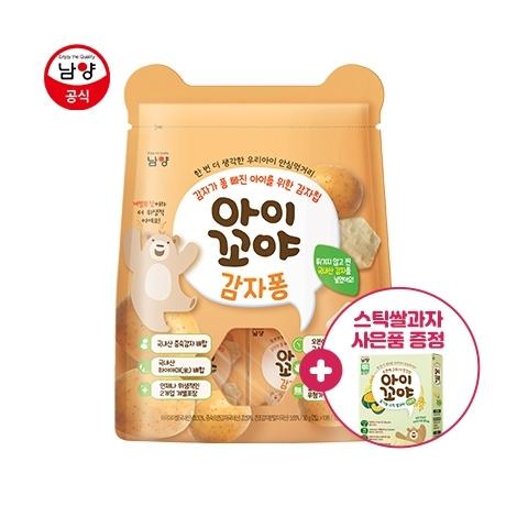[남양] 남양 아이꼬야 감자퐁 아기전용 감자칩 8개 + 스틱쌀과자 단호박 1개 증정 / BW2_1001