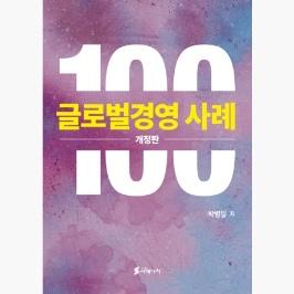 글로벌경영 사례 100 - 박병일