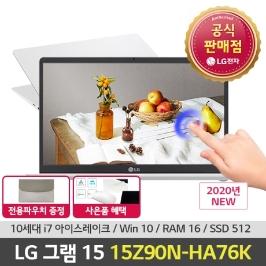 LG전자 그램15 15Z90N-HA76K 프리미엄 인강용+무소음마우스+패드+오피스벨류팩+키스킨