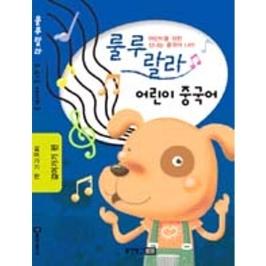 (현대Hmall)[밀크북] 룰루랄라 어린이 중국어 CD (CD + 가사집) (교재 별매)  걸어가기편