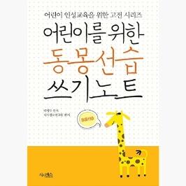 [5%적립] 어린이를 위한 동몽선습 쓰기노트 - 박세무