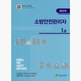 [3%적립] 소방안전관리자 1급 : 강습교재 - 한국소방안전협회