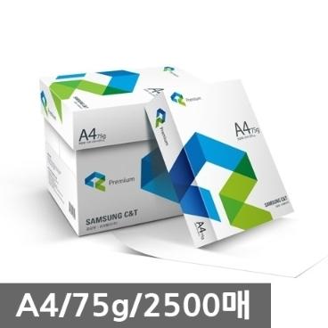 (사업자전용쿠폰) 삼성프리미엄복사용지 A4 75g 1BOX / 2500매