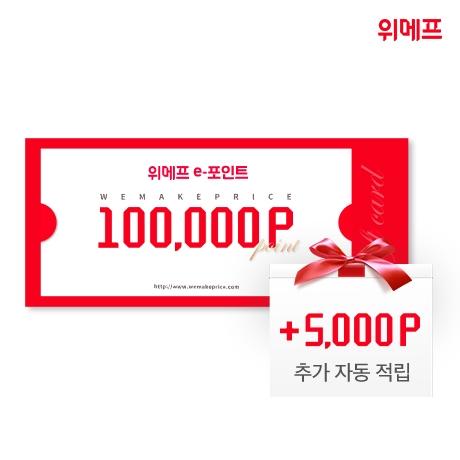 e-포인트 10만 P + 5,000P 증정