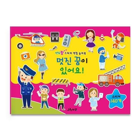 연두팡 스티커 색칠 놀이북 - 멋진 꿈이 있어요!