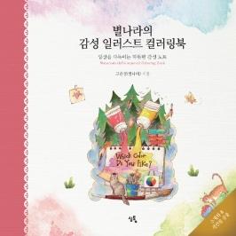 [5%적립] 별나라의 감성 일러스트 컬러링북 - 고은정(별나라)