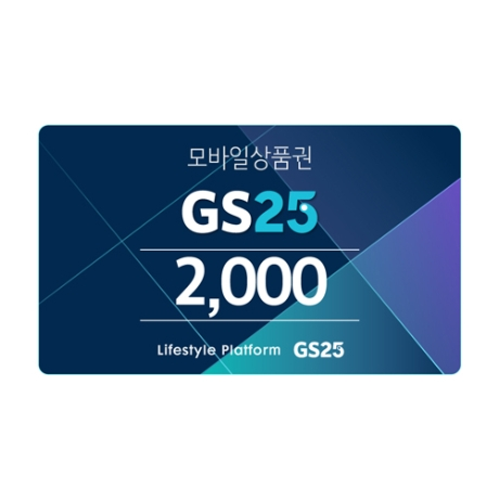 (선물하기) GS25 모바일상품권 2천원권