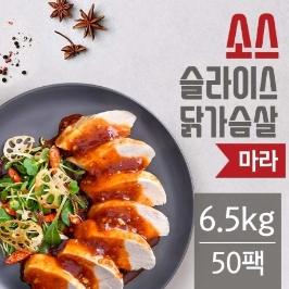 러브잇 슬라이스 소스 닭가슴살 (마라맛) 130gx50팩