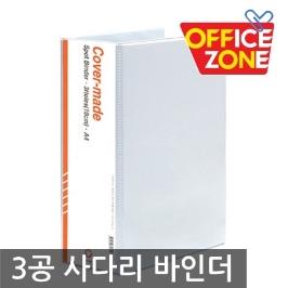 오피스존 OEM 백색 3공 사다리 바인더 10cm 백투명 A4