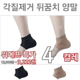 W18 남여 발뒤꿈치 양말(4)