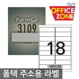 폼텍 LQ-3109 주소용라벨지 레이저잉크젯라벨지 20매