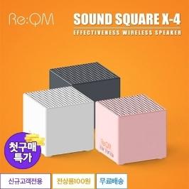 [첫구매특가] 리큐엠 블루투스 큐브스피커/SOUND SQUARE X4