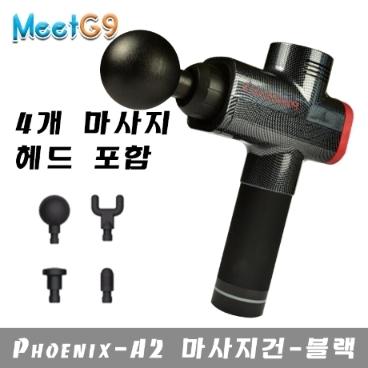 Phoenix-A2마사지건-블랙 / 피닉스 A2 마사지건 / 고주파 마사지건/근육이완/타이머/ 과전류 보호/무료배송