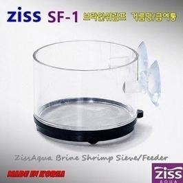 지스 브라인쉬림프 거름망/급여통 (SF-1, 0.10mm)