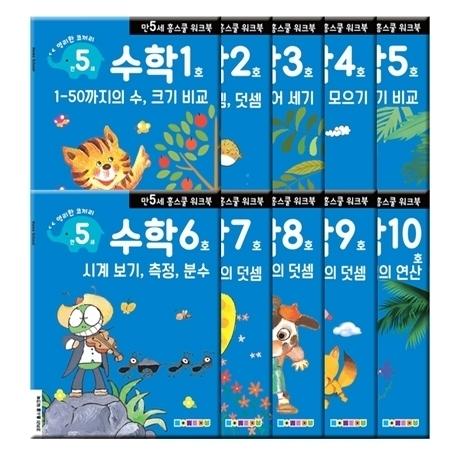 만 5세 수학 홈스쿨워크북 10권세트