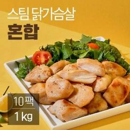 [AK몰] [잇메이트] 스팀 닭가슴살 혼합구성 100gx10팩(1kg)