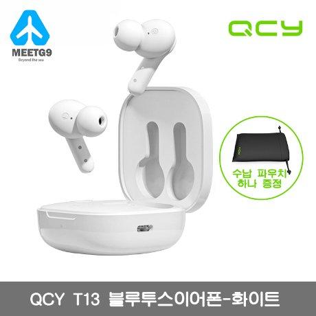 샤오미 QCY T13무선 블루투스 이어폰 (2021신상)-/ 최대사용 시간 30h /감압식 터치 / 무료배송