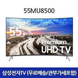 [해외배송] 삼성 55MU8500 55인치 TV /모든금액포함
