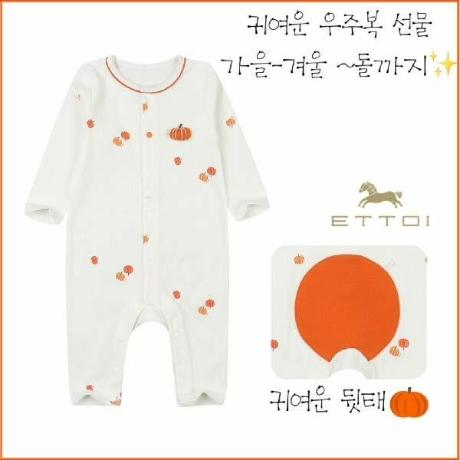 [에뜨와] (현대백화점)에뜨와 FW신상 귀여운 펌스슬림우주복 IVORY 07N517550 가을 겨울 할로윈 신생아 출산선물 백일 포근한