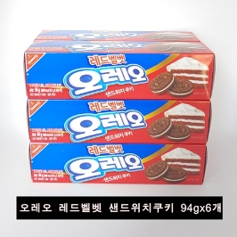 오레오 샌드위치쿠키 레드벨벳 94gx6개(무료배송)