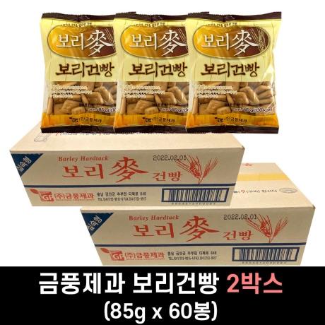 (무배) 금풍제과 보리건빵(보리맥) (85g x 30봉) 2박스