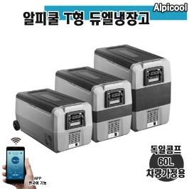 [알피쿨] 2019년 최신제품 Alpicool 알피쿨 T모델 60L APP연동 듀얼기능 캠핑 차량가정용 이동식 냉장고 독일콤프 관세포함