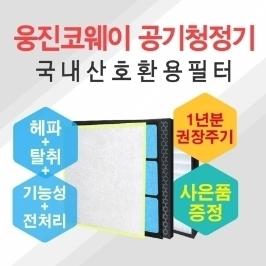 웅진코웨이 공기청정기 호환용필터 AP-3008FHH