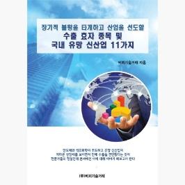 [5%적립] (1/23) 장기적 불황을 타개하고 산업을 선도할 수출 효자 종목 및 국내 유망 신산업 11가지 - 비피기술거래