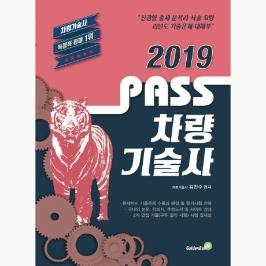 [5%적립] 2019 PASS 차량기술사 : 신경향 출제 분석과 서술 요령, 과년도 기출문제 대해부 - 김민수