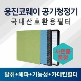 웅진코웨이 공기청정기호환용필터AP-1005AH/1004AH