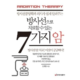 [5%적립] 방사선으로 치료할 수 있는 7가지 암