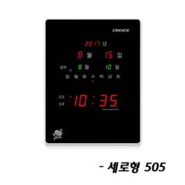 디지털 전자 벽시계 (사무실 벽걸이 시계)