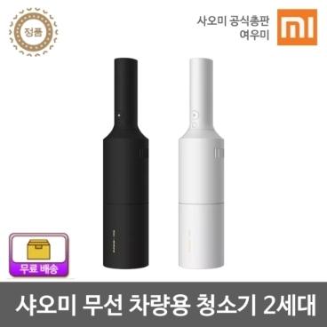 [샤오미] 샤오미 차량용 무선 청소기 2세대 블랙 흡입력 12000pa
