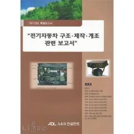 [5%적립] 전기자동차 구조 · 제작 · 개조 관련 보고서