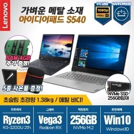 [최종혜택가 52.6원] 메탈 R3 S540-14API  초경량&슬림 메탈재질 운영체제 포함 램 4GB 추가+사은품