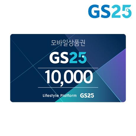 GS25 편의점 1만원권 잔액관리형