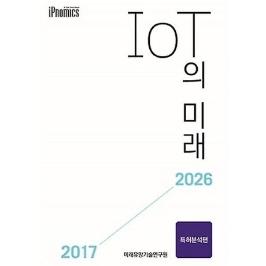 [5%적립] IoT의 미래 2017~2026 (특허분석편) (한글판)