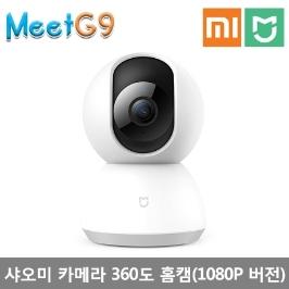 샤오미 미지아 360도 스마트 캠 / 홈 카매라 / 스마트 캠 / 샤오미 홈 카매라 / 무료배송