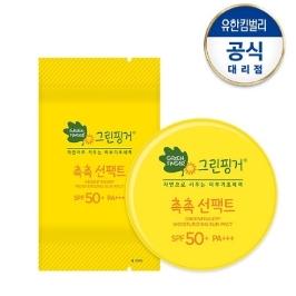 [그린핑거] 그린핑거 촉촉선팩트 16g 본품+리필 (썬클렌징티슈 증정)