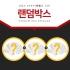 [리퍼브]랜덤 발매트 40x60 1+1+1매
