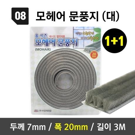 모헤어 문풍지 (대) 1+1