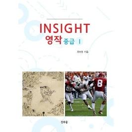 [5%적립] Insight 영작 : 중급 1
