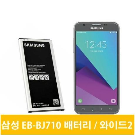 삼성 와이드2 배터리 EB-BJ710CBK