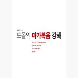 [5%적립] (10/25) 도올의 마가복음 강해 - 김용옥