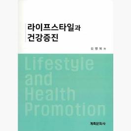 [3%적립] 라이프스타일과 건강증진 - 김영복
