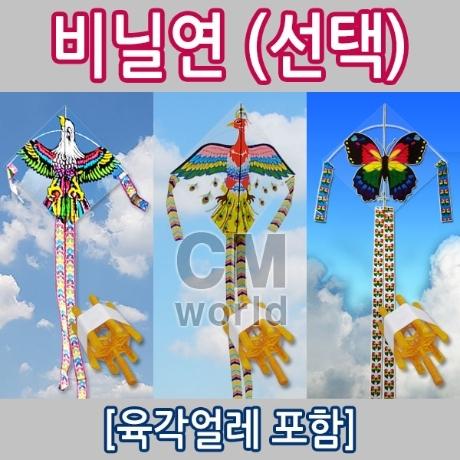 국산 비닐 가오리연 + 육각얼레 (독수리연/공작새연/나비연 얼레포함)