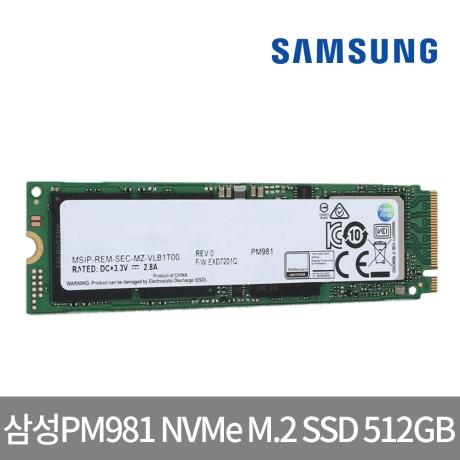 [삼성전자]삼성전자 PM981 M.2 2280 NVMe 병행수입 512GB SSD 3년AS보장