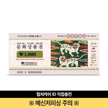 [프로모션] 컬쳐랜드 문화상품권 1천원권 (ID바로충전)
