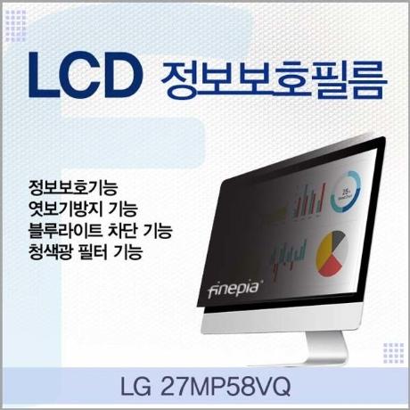 LG 27MP58VQ용 LCD 정보보호필름